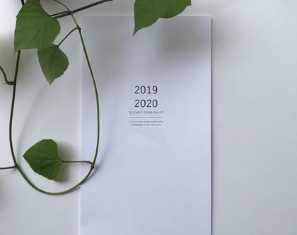 לוח שנה ״בוטניק זן״ 2019-2020