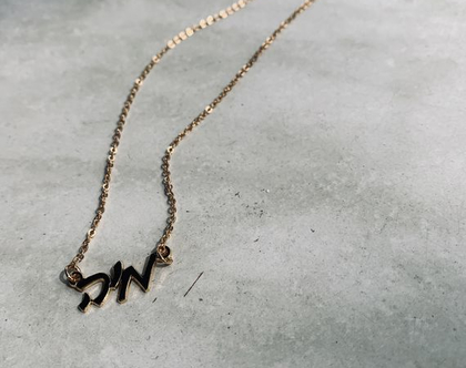 שרשרת שם| שרשרת מצופה זהב| שרשרת לפי הזמנה| שרשרת בעיצוב אישי| שרשרת עדינה| שרשרת למתנה