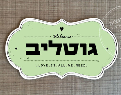שלט כניסה מעוצב עם ניחוח וינטאג', מפיץ אהבה :)