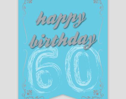 מיתוג אירוע בצבע תכלת | יום הולדת 60 | מיתוג לשבת | מיתוג יום הולדת צבע תכלת