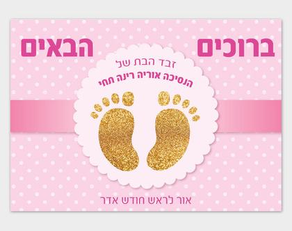 מיתוג להולדת הבת צבע ורוד | מיתוג לזבד הבת