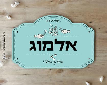 שלט כניסה לבית, עם דגים, אלמוגים וים של אהבה :) SeaOfLove