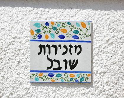 שלטים מצוירים בעבודת יד לבית ולעסק
