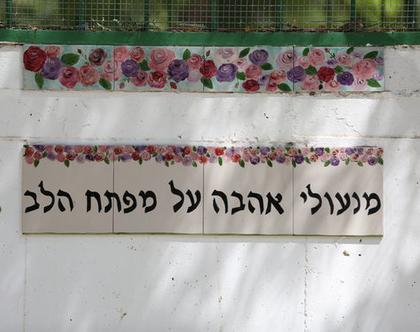 שלט מצויר בעבודת יד עם שיר מותאם לפינת אהבה
