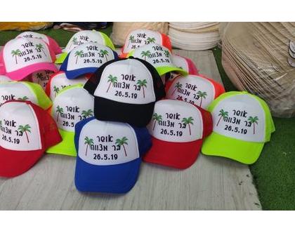 כובע רשת להדפסה | כובעים לאירוע |כובעים בעיצוב אישי