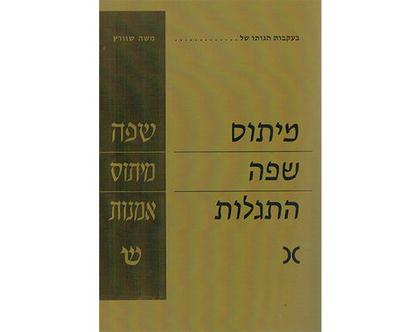 מיתוס, שפה, התגלות - בעקבות הגותו של משה שוורץ | יוסף שורץ (עורך) - ספר עיון