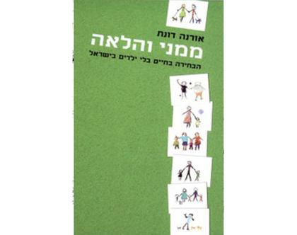 ממני והלאה: הבחירה בחיים בלי ילדים בישראל | אורנה דונת - ספר עיון