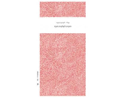 הזכות לשלמות הגוף | טלי לטוביצקי - ספר שירה