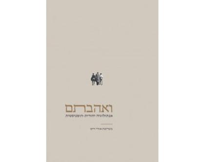 ואהבתם: אנתולוגיה יהודית-הומניסטית | עורך: אורי וייס - ספר עיון