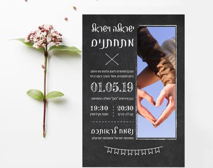 הזמנה מעוצבת לחתונה | הזמנה מעוצבת | לוח גיר