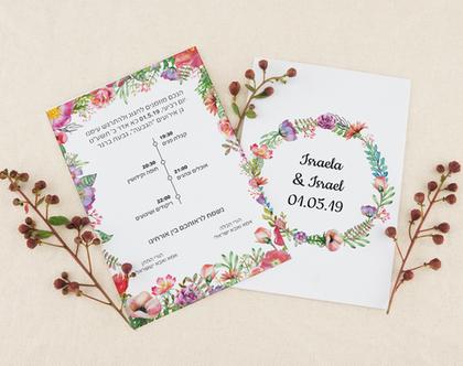 הזמנה מעוצבת לחתונה | הזמנה מעוצבת | פרחוני