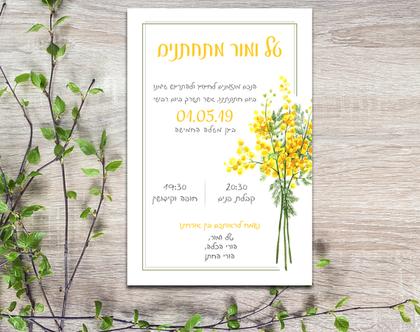 הזמנה מעוצבת לחתונה | הזמנה מעוצבת | פרחים צהובים