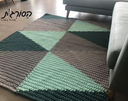 שטיח סרוג /שטיחים סרוגים/שטיח לסלון/שטיח סרוג מחוטי טריקו