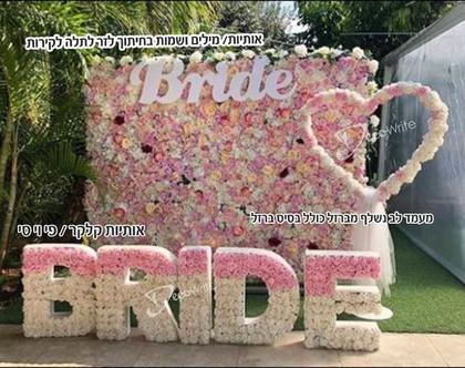 "BRIDE | אותיות קלקר גובה 40 ס""מ לעיצוב פרחים וממתקים | BRIDE"