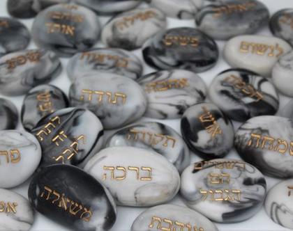 סט 7 אבנים, אבנים, אבני ברכה, ברכות, שיש, שבע ברכות, ברכה מיוחדת, מתנה לגננת, מתנה למורה, מתנה לסייעת, אבנים עם ברכות, אושר, אהבה, שחור לבן