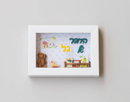 שלט תלת מימדי לחדר ילדים בשילוב מיניאטורות