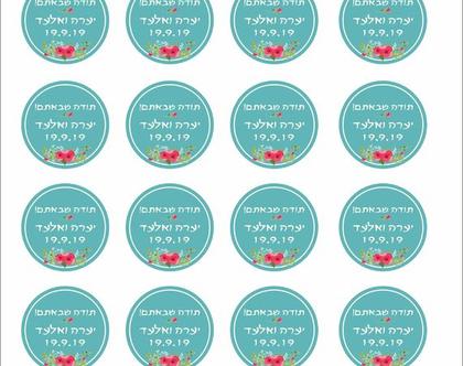 עיצוב רומנטי דף מדבקות עגולות תודה שבאתם