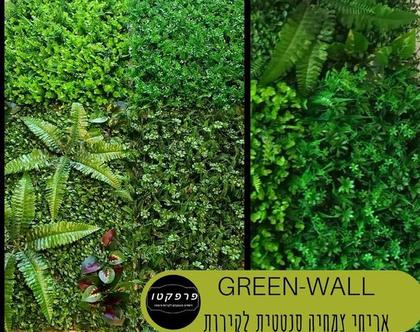קיר ירוק | אריחי צמחיה סינטטית | צמחיה סנטטית למרפסות | חיפוי קיר מרפסת| חיפוי קירות |