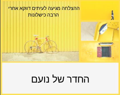 שלט לחדר לילד בתוספת משפט העצמה גודלA5 מודפס על מגנט