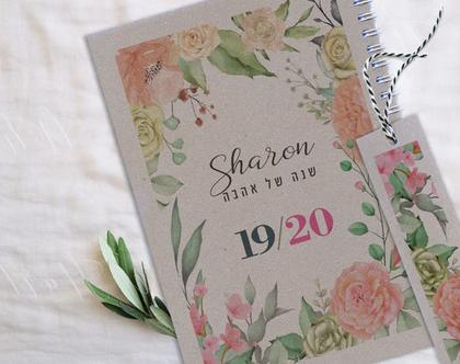 יומן שבועי אישי עם סימנייה   יומן שבועי 2019-20 עטיפה באפור קראפט, חום או לבן   עיצוב רומנטי פרחים