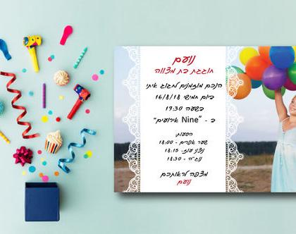 עיצוב והדפסת הזמנות לבת מצוה/יום הולדת