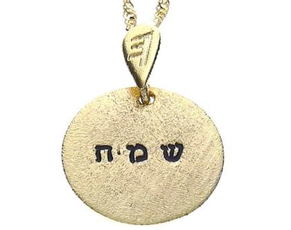 שרשרת תליון זהב - חריטה אישית