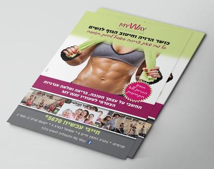 עיצוב והדפסת גלויות שיווק