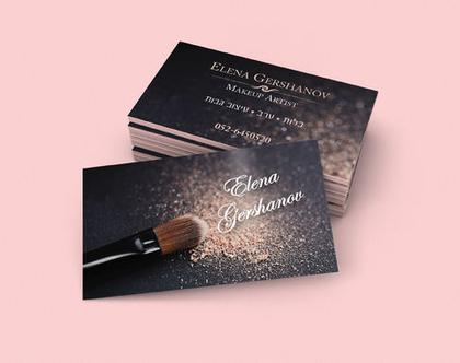 עיצוב והדפסת כרטיס ביקור איפור מקצועי