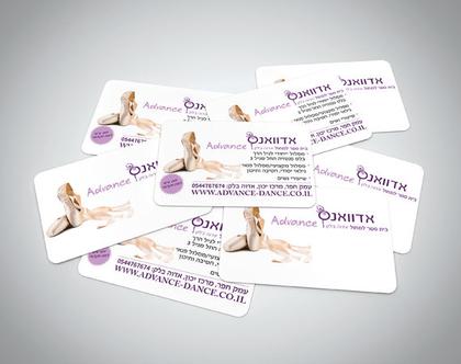 עיצוב והדפסת כרטיס ביקור כללי