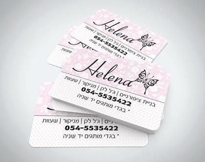 עיצוב והדפסת כרטיס ביקור לעולם היופי והטיפוח