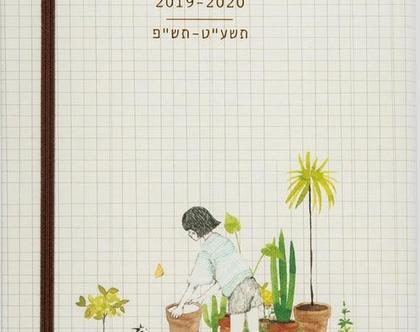 יומן שנתי 2019-2020 Garden Plants   יומן שנתי עברי ולועזי