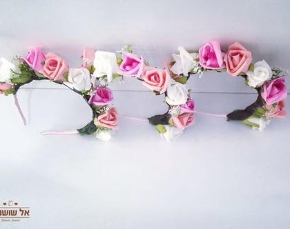 קשת פרחים ורודים לראש