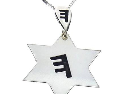 שרשרת תליון מגן דוד מכסף - חריטת אות עברית קדומה