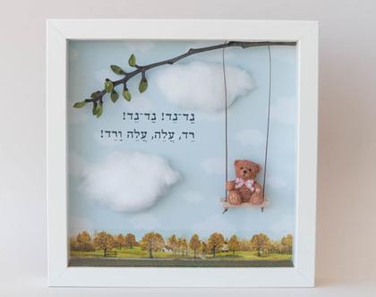 נד נד - תמונת שיר תלת מימדית לחדר ילדים