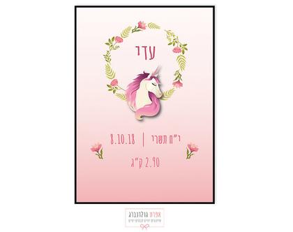 תעודת לידה לבת | תעודה לידה לתינוקת