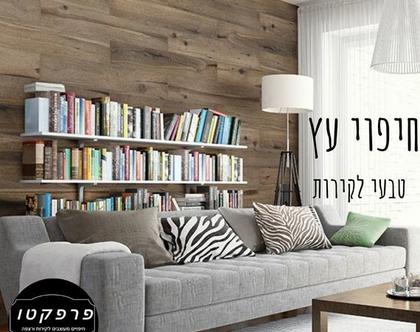 חיפוי עץ לקירות| חיפוי קירות | חיפוי עץ טבעי לקירות | עיצוב קירות | קיר עץ | אריחי עץ להדבקה