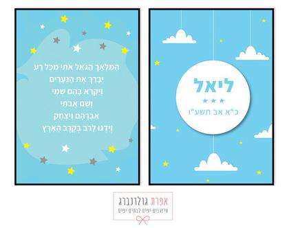 תעודת לידה לילד | טקסט יהודי