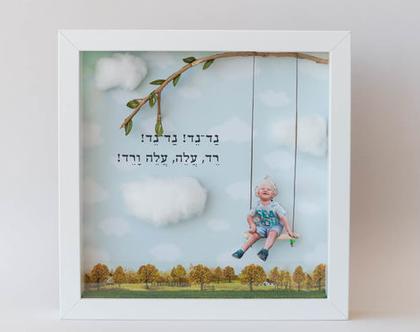 נד נד - תמונת שיר תלת מימדית בשילוב תמונת הילד