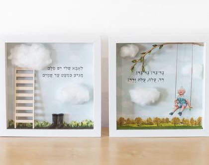 זוג תמונות שיר בהתאמה אישית - תמונות בתלת מימד לחדר ילדים