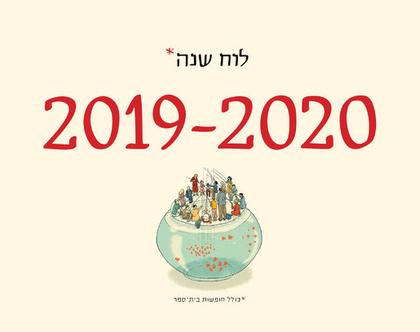 לוח שנה לתליה 2020 - 2019 - סופי | מאייר יזהר כהן | לוח שנה גדול עם ספירלה
