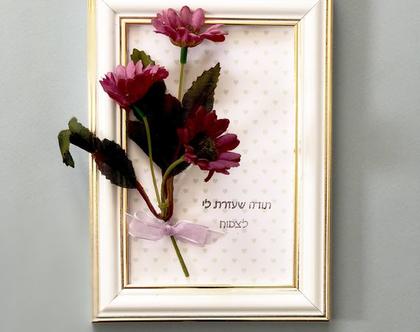 לגננת/למורה - תודה עם פרח