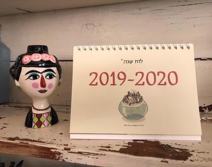 לוח שנה שולחני 2020 - 2019 - סופי | מאייר יזהר כהן |