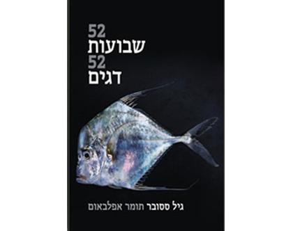 52 שבועות 52 דגים | גיל ססובר - ספר אוכל