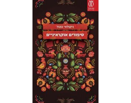 סיפורים אוקראיניים | ניקולאי ו. גוגול - ספר פרוזה