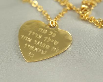 מתנה מיוחדת - צמיד זהב עם תליון לב חריטה אישית | מתנה לגננת / למורה / לסייעת / לאדם אהוב