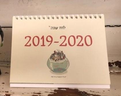 לוח שנה (שולחני) 2020-2019 סופי בר-אדון/יזהר כהן