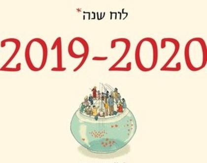 לוח שנה (תלייה) 2020-2019 סופי בר-אדון/יזהר כהן