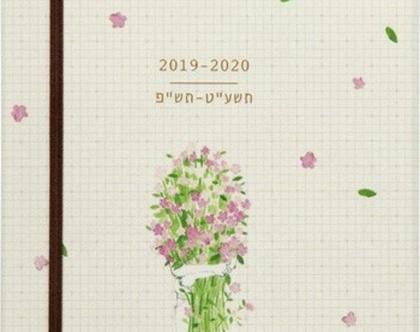 יומן שבועי יולטה 2020-2019 Bouquet