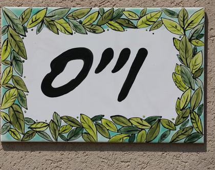שלט לבית מאריח מצויר בהתאמה אישית .עלים ירוקים