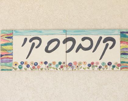 שלט לבית מאריח מצוייר בהתאמה אישית
